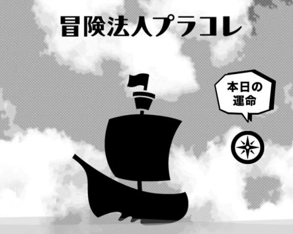 【冒険記】コーポレートサイトとの1年間