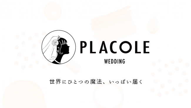 結婚式の自由、を追求するプラコレ。ブランドロゴをはじめとするサービスデザインを進化、リブランディングを発表。