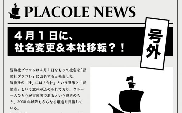 4月1日に、社名変更&本社移転?!