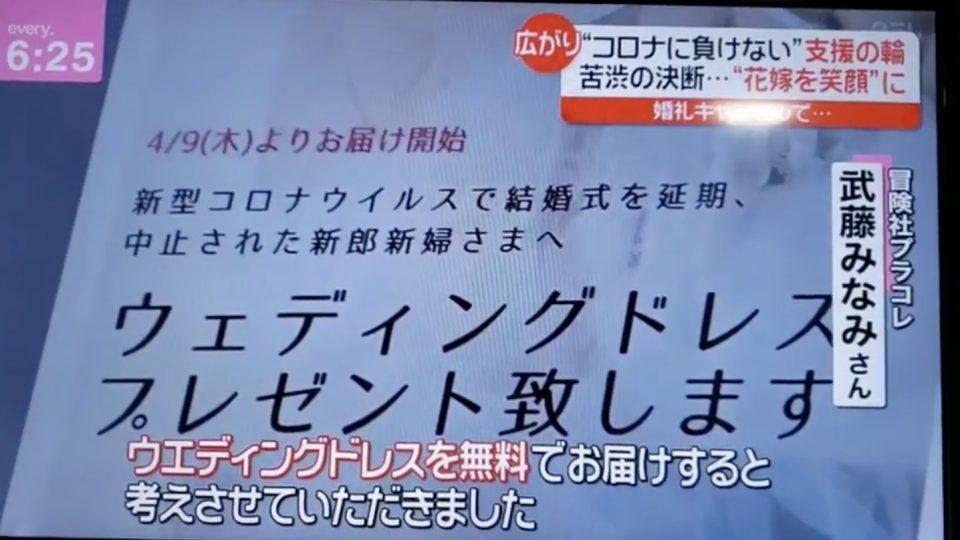 日本テレビ【news every.】の「コロナに負けない支援の輪」でご紹介いただきました。