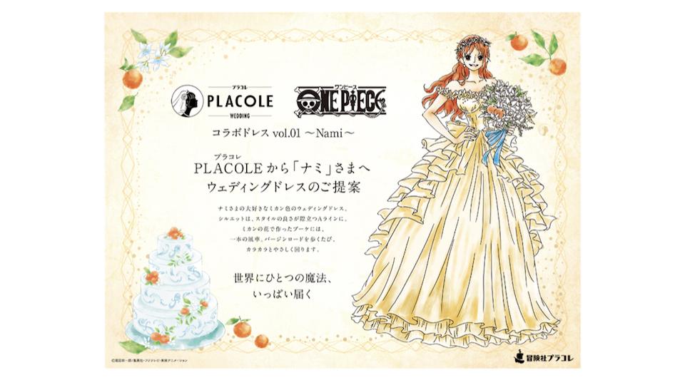 ⼤⼈気アニメ「ONE PIECE(ワンピース)」とのコラボドレス企画スタート、プラコレから「ONE PIECE」キャラへウェディングドレスを提案!8⽉は「⻨わらの⼀味」航海⼠「ナミ」のドレス姿を公開!