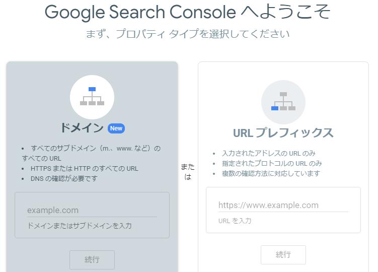 """はじめての""""Search Console-サーチコンソール""""の巻"""