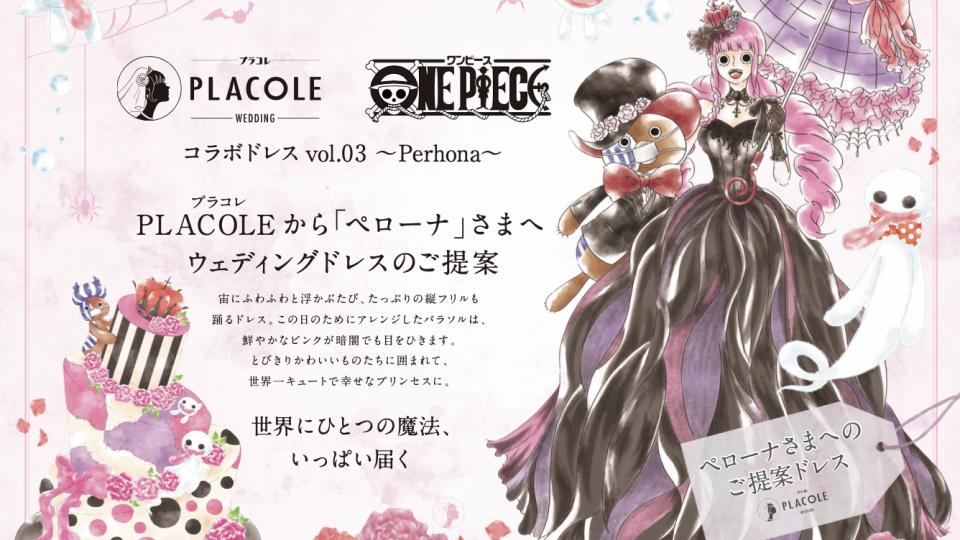 大人気アニメ「ONE PIECE(ワンピース)」コラボ企画第3弾、プラコレから「ONE PIECE」キャラへオリジナルウェディングドレス提案!10⽉は ゴーストプリンセス「ペローナ」のドレス姿を公開!