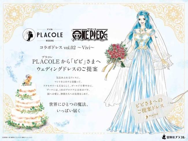 ⼤⼈気アニメ「ONE PIECE(ワンピース)」コラボ企画第2弾、プラコレから「ONE PIECE」キャラへオリジナルウェディングドレスを提案!9⽉は「アラバスタ王国」王女「ビビ」のドレス姿を公開!