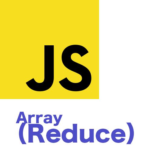 JavaSciptと配列(reduceしてますか?)