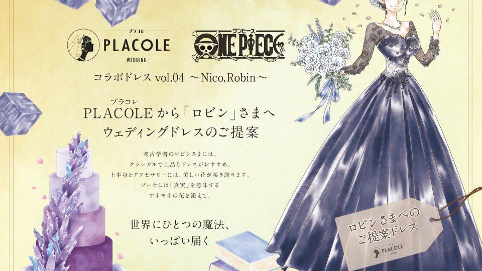 大人気アニメ「ONE PIECE(ワンピース)」コラボ企画第4弾、プラコレから「ONE PIECE」キャラへオリジナルウェディングドレス提案!11⽉は 麦わらの一味「ニコ・ロビン」のドレス姿を公開!