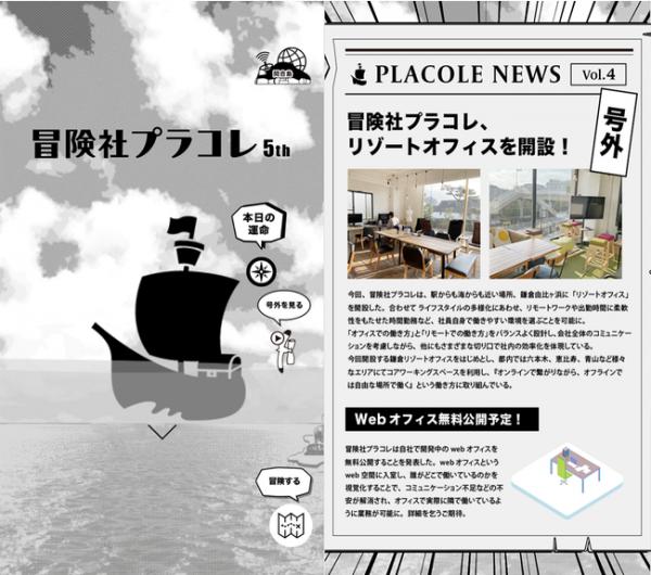 「働く場所の自由化」をテーマに、鎌倉 由比ヶ浜に「リゾートオフィス」開設!駅からも海からも近い場所にオフィスを移転しました。