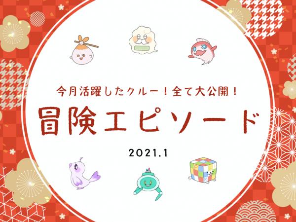 【伝説の冒険島】に2021年1月に活躍したクルーのエピソードを公開しました。