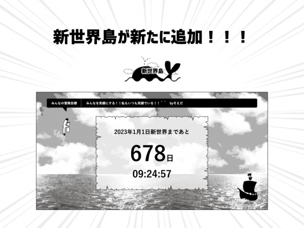 【メルシー号の冒険航路図】に『新世界島』が追加!