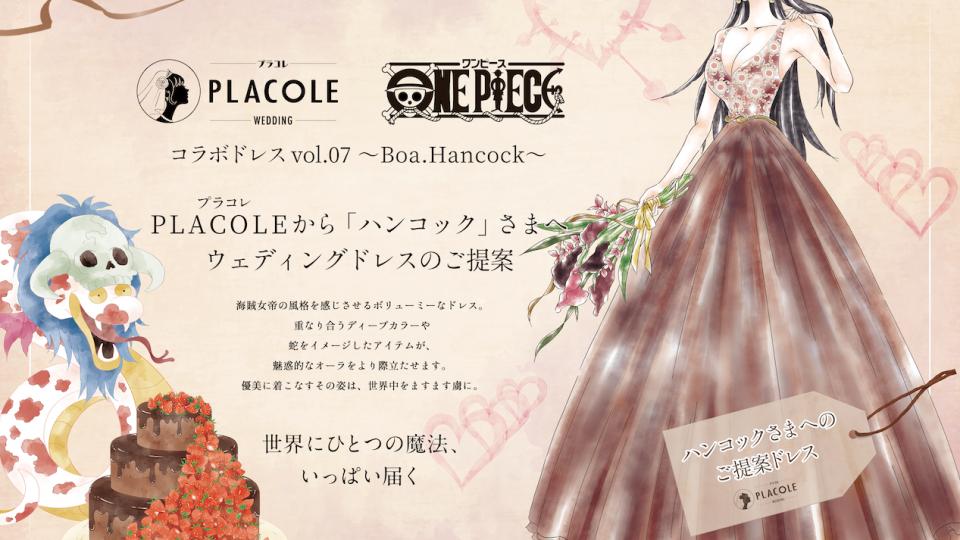 大人気アニメ「ONE PIECE(ワンピース)」コラボ企画第7弾、プラコレから「ONE PIECE」キャラへオリジナルウェディングドレス提案!2⽉は、海賊女帝「ハンコック」のドレス姿を公開!