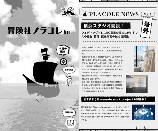 EC事業拡大に伴い【横浜スタジオ】を開設!ウェディングドレス通販サイトDRESSYONLINE (ドレシーオンライン)の受注が急増中!