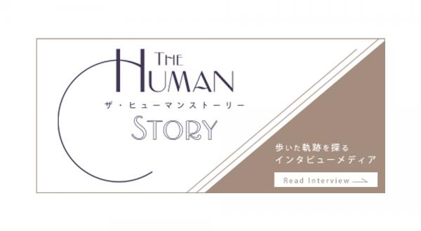 CEO武藤へのインタビューが【THE HUMAN STORY】に掲載されました。