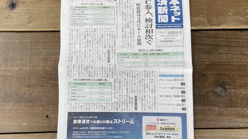 【日本ネット経済新聞】に「DRESSYONLINE」について掲載いただきました。
