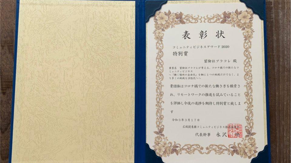 【コミュニティビジネスアワード2020】にて、特別賞を受賞しました。
