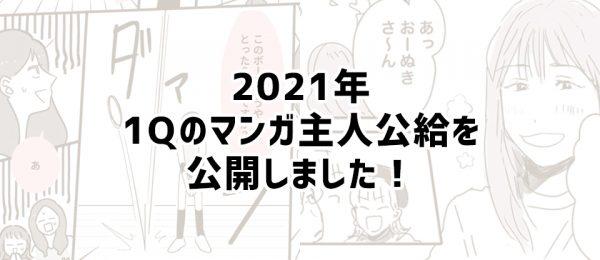【伝説の冒険島】に2021年1Qに活躍したクルーのマンガを更新しました