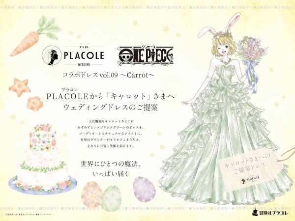 大人気アニメ「ONE PIECE(ワンピース)」コラボ企画第9弾、プラコレから「ONE PIECE」キャラへオリジナルウェディングドレス提案!4⽉は、ミンク族「キャロット」へのドレス姿を公開!