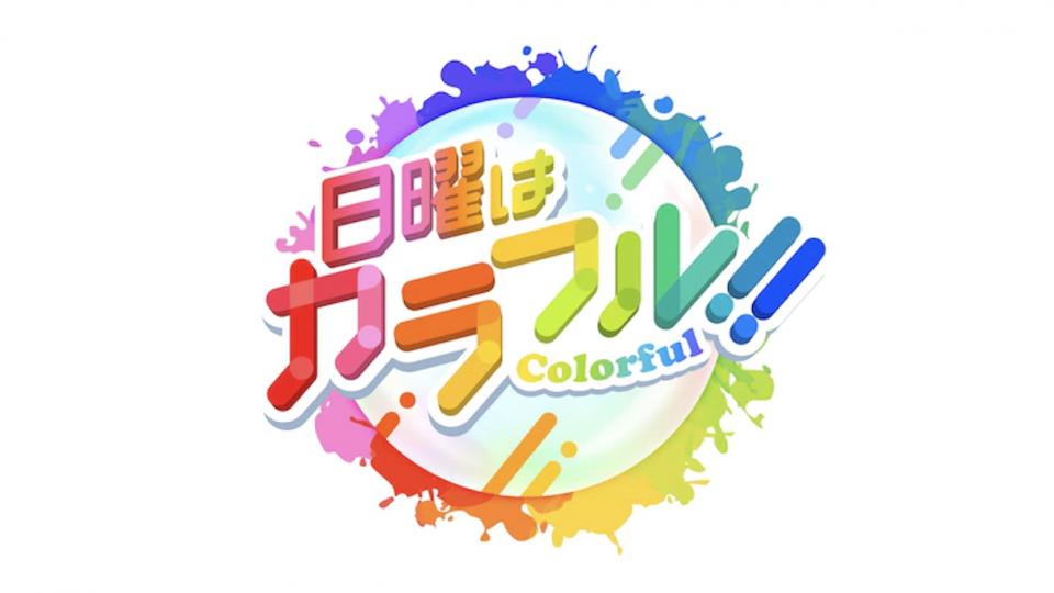 TOKYO MX 【日曜はカラフル!!!】にて「母の日」に関する実態調査内容をご使用いただきました。