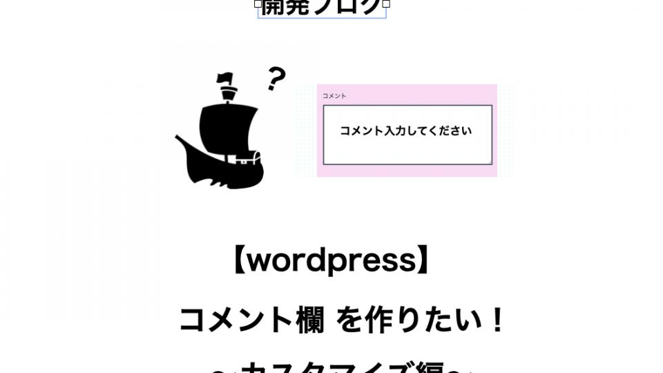 【wordpress】コメント欄を作りたい!〜カスタマイズ編〜
