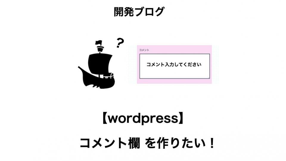 【wordpress】コメント欄を作りたい!
