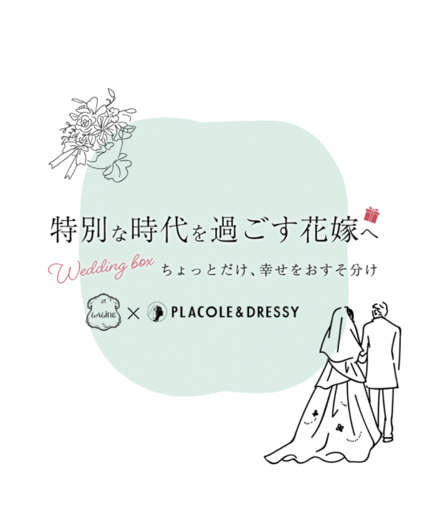 「特別な時代を過ごす花嫁へ」自然派コスメLaline(ラリン)× PLACOLE&DRESSY (プラコレ&ドレシー)がコラボ!花嫁美容アイテムを10名様にプレゼント!