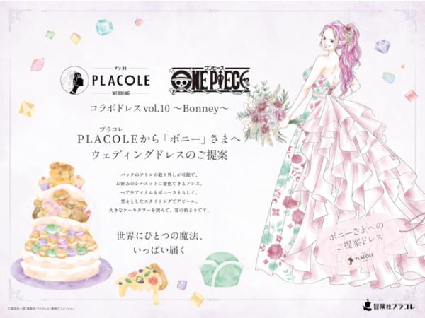 大人気アニメ「ONE PIECE(ワンピース)」コラボ企画第10弾、プラコレから「ONE PIECE」キャラへオリジナルウェディングドレス提案!5⽉は、⼤喰らい「ボニー」のドレス姿を公開!