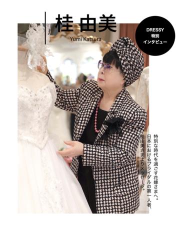 「特別な時代を過ごす花嫁へ」DRESSYが贈る、特別コンテンツ。記念すべき第1段は、ブライダルファッションデザイナー 桂由美さんが登場!