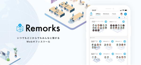 冒険社プラコレ 、リモートワーク活性化のwebオフィスツール『Remorks (リモークス) 』のIOSアプリ版をローンチ