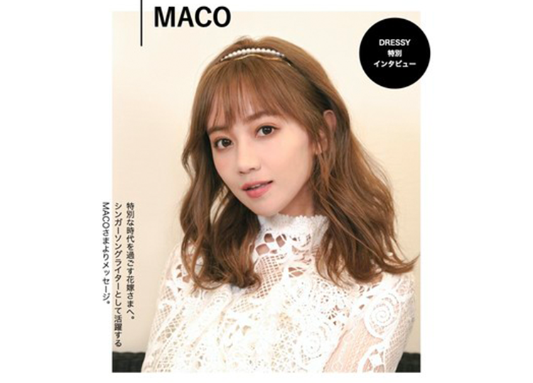 シンガーソングライターMACOさんが花嫁アプリ『PLACOLE&DRESSY』連載に初登場!撮り下ろし&コロナ禍での花嫁へのメッセージも。