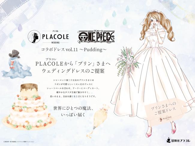 大人気アニメ「ONE PIECE(ワンピース)」コラボ企画第11弾、プラコレから「ONE PIECE」キャラへオリジナルウェディングドレス提案!ジューンブライドである6⽉は「プリン」のドレス姿を公開!