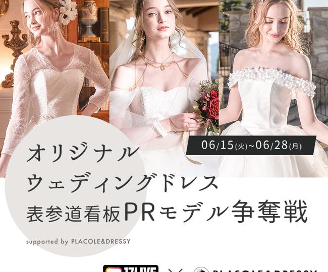 17LIVE×PLACOLE&DRESSYがコラボ!『オリジナルウェディングドレス表参道看板PRモデル争奪戦』が本日よりスタート!
