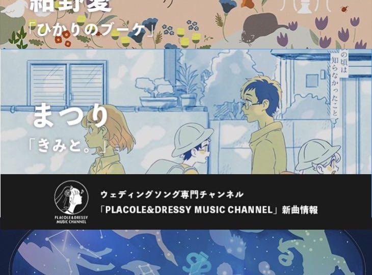 7月は3組の注目アーティストとコラボ!ウェディングソング専門チャンネル「PLACOLE&DRESSY MUSIC CHANNEL」が新曲を発表!