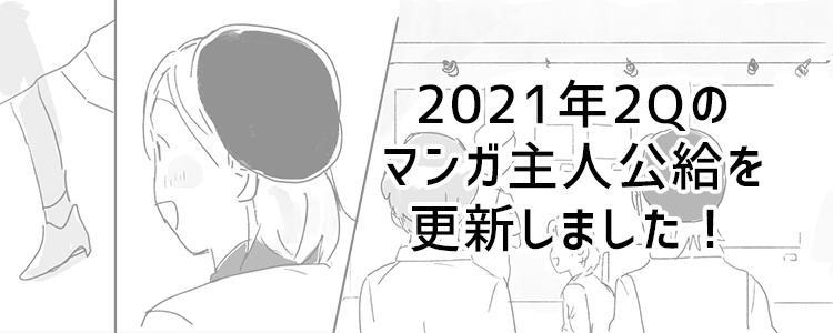 【伝説の冒険島】に2021年2Qに活躍したクルーのマンガを更新しました