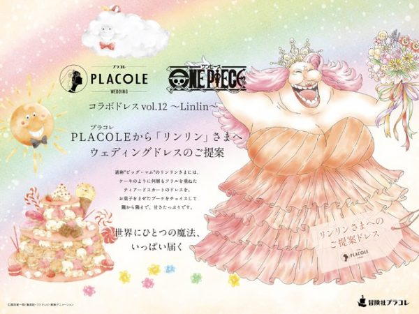 大人気アニメ「ONE PIECE(ワンピース)」コラボ企画第12弾、プラコレから「ONE PIECE」キャラへオリジナルウェディングドレス提案!7⽉は通称ビッグ・マムこと「リンリン」のドレス姿を公開!