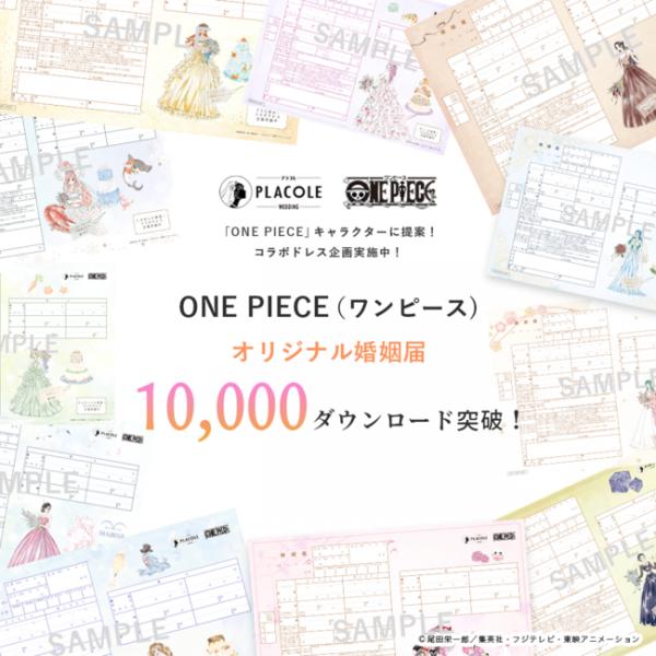 【1万DL突破】大人気アニメ「ONE PIECE(ワンピース)」とプラコレのオリジナル婚姻届、開始3ヶ月で1万DLを突破!7月新キャラクターも公開スタート!