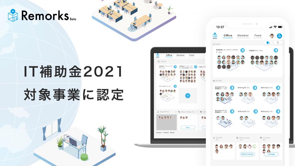 リモートワーク活性化の仮想オフィス(バーチャルオフィス)ツール『Remorks』が経産省「IT導入補助金2021」対象ツールに認定されました。