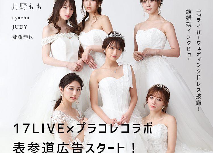 【8/2より表参道広告スタート!】17LIVE × PLACOLE&DRESSYがコラボ!有名ライバーがウェディングドレス姿で東京メトロ・表参道駅に登場!