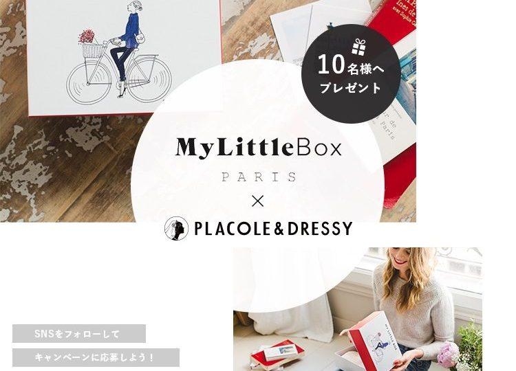 「特別な時代を過ごす花嫁へ」My Little Box × PLACOLE&DRESSY がコラボ!過去人気だったボックスをサプライズで10名様にプレゼント♡
