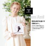Dream Amiが花嫁アプリ『PLACOLE&DRESSY』に初登場!コロナ禍で結婚を発表されたAmiさんの結婚生活や花嫁へのメッセージ&撮り下ろしカットも。
