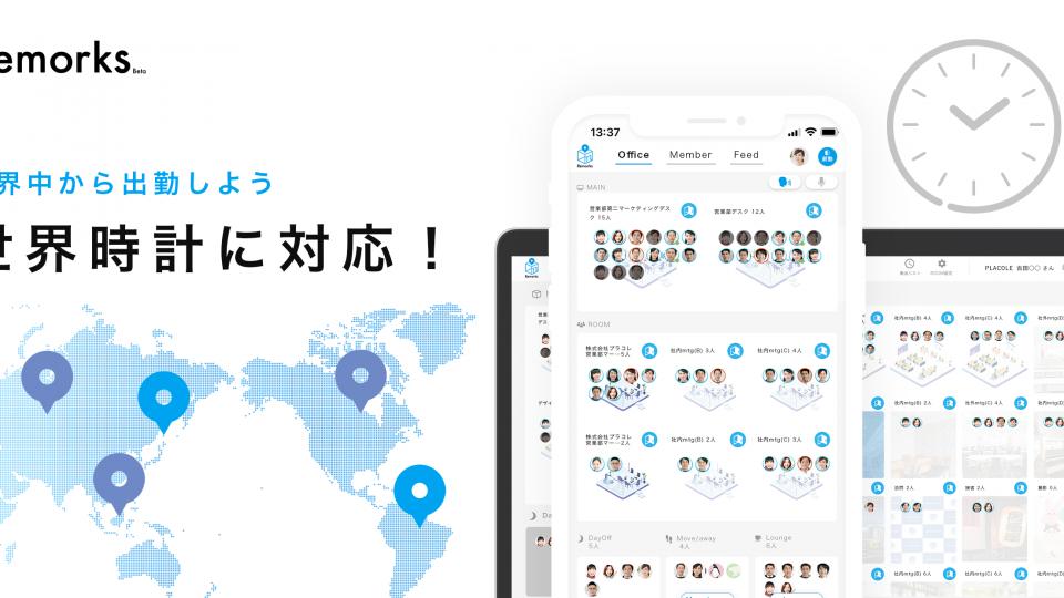 「1ヶ月ハワイで働きたい」「海外で働く仲間と一緒に」リモートワーク活性化の仮想オフィスツール『Remorks』が全世界51の都市・36のタイムゾーンに対応開始!
