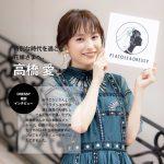 高橋愛さんが花嫁アプリ『PLACOLE&DRESSY』に初登場!withコロナを過ごす花嫁へ、高橋愛プロデュース「Aimmx」のコスメを4名様にプレゼント!