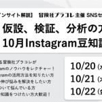 【インサイト使用方法】Instagramは仮説を立てて検証をすることが重要!累計55万フォロワーを誇る冒険社プラコレのSNS無料セミナー <10月開催> が決定!